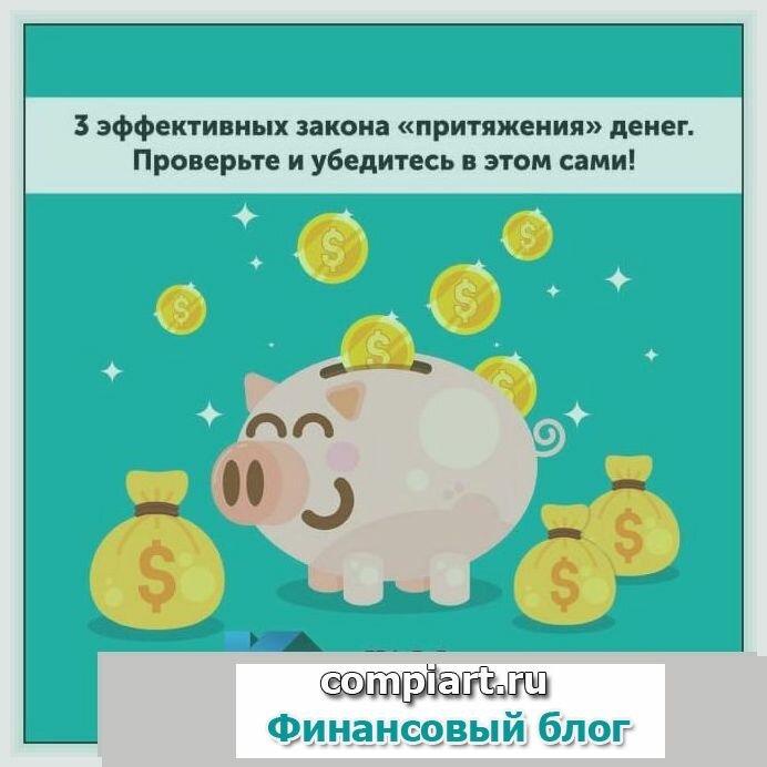 3 Эффективных закона «притяжения» денег