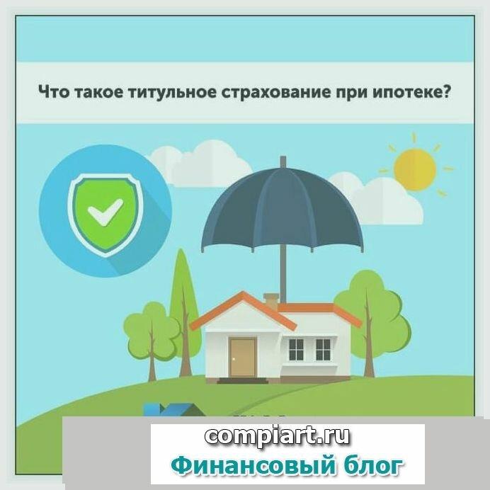 Что такое титульное страхование при ипотеке