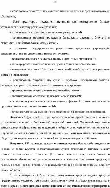 Эмиссия денег и ее виды: кто осуществляет эмиссию денег в России?