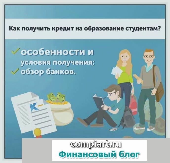 Как получить образовательный кредит в банке