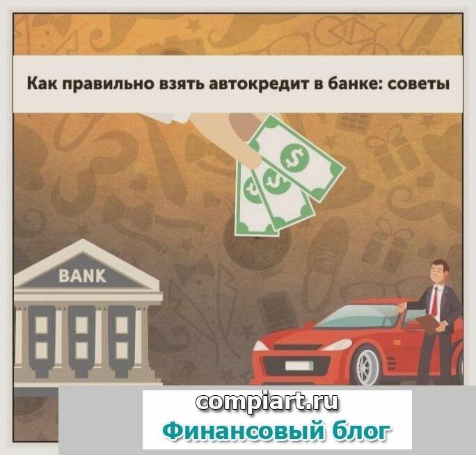 Как правильно взять автокредит в банке: специфика получения