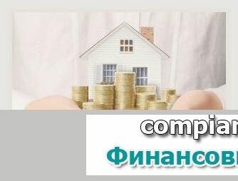 Как взять кредит на покупку жилья? подробное руководство
