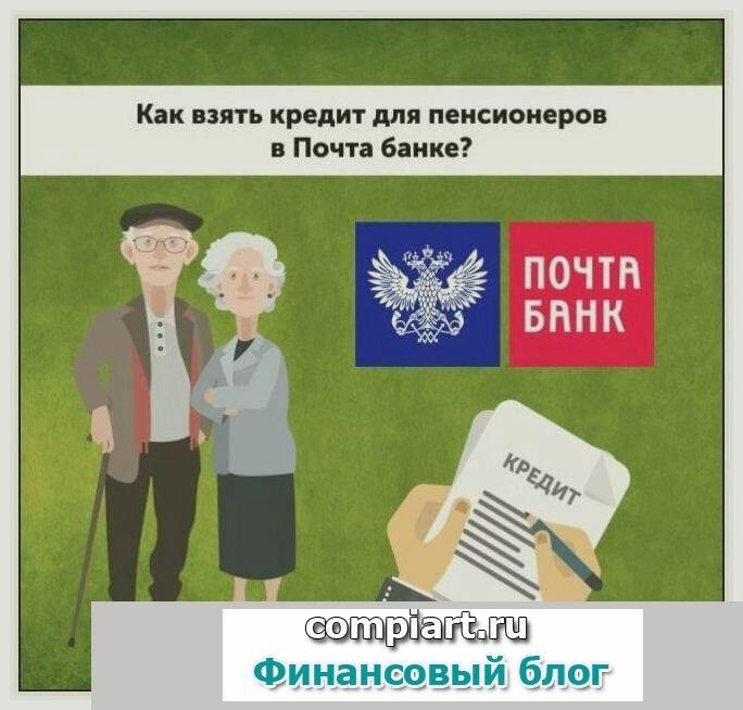 Как взять кредит наличными для пенсионеров в почта банке