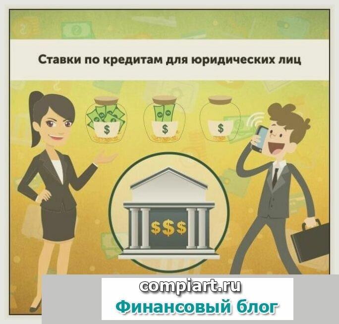 Каковы средние процентные ставки по кредитам юридическим лицам