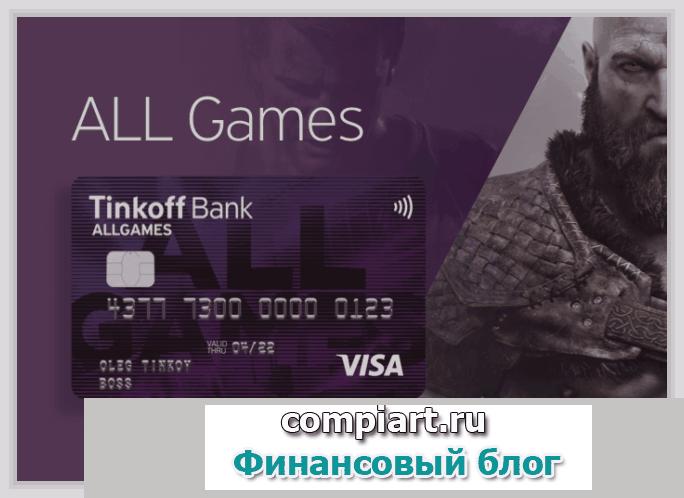 Карты тинькофф банка — всегда лучшие условия