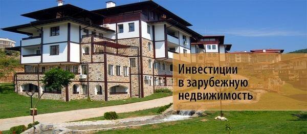 На что обратить внимание при покупке недвижимости за границей?