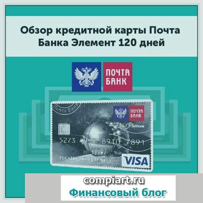 Обзор кредитной карты почта банка 120 дней без процентов