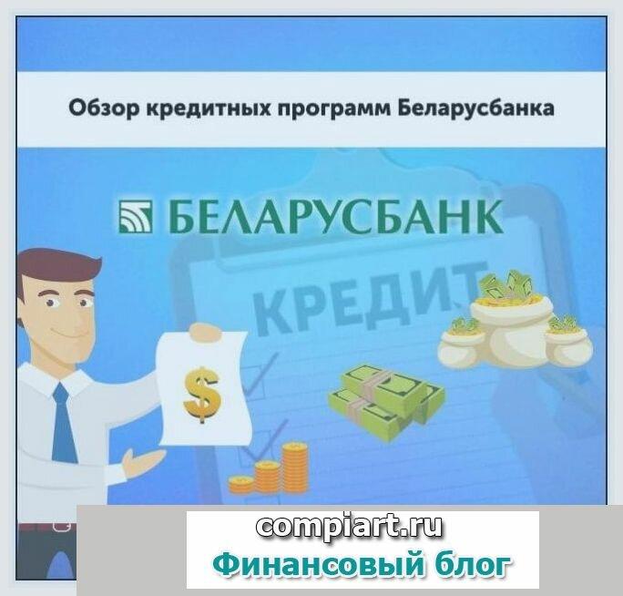 Обзор кредитных программ – условия и процентные ставки