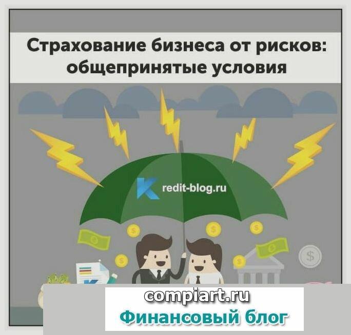 Особенности страхования малого и среднего бизнеса в россии