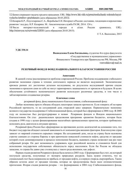 Резервный фонд российских банков: как формируются резервы?