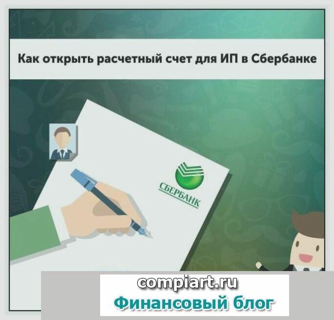 Тарифы на ведение и открытие расчетного счета в сбербанке для ип и ооо