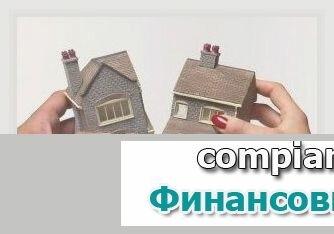 Условия и особенности процедуры получения ипотеки на покупку доли в квартире