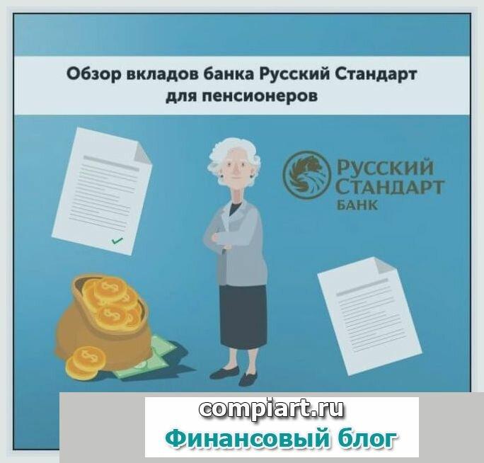 Вклады банка русский стандарт для пенсионеров