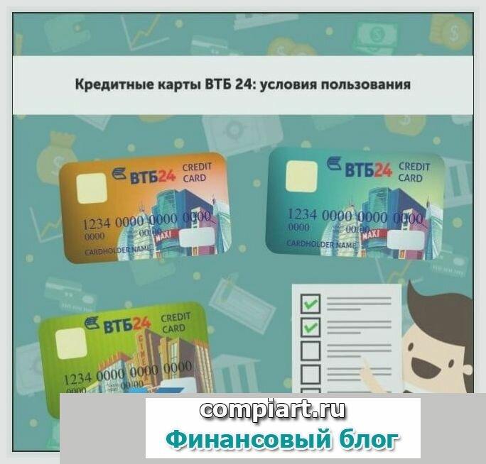 кредит в втб банке отзывы